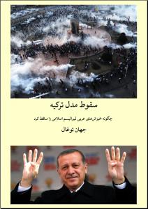 سقوط مدل ترکیه